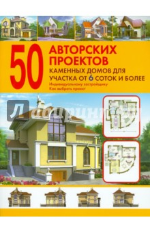 50 авторских проектов каменных домов для участка от 6 соток и более: Справочник