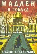 книга полианна