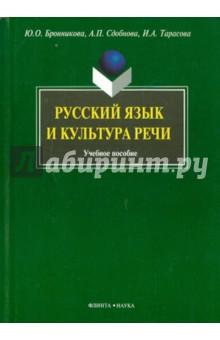 Русский язык и культура речи - Сдобнова, Бронникова, Тарасова