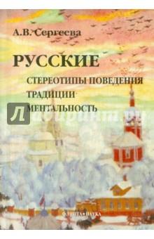 Русские: стереотипы поведения, традиции, ментальность - Алла Сергеева