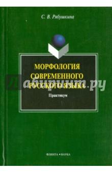 Морфология современного русского языка - Светлана Рябушкина