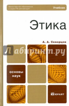 Этика. Учебник для вузов и ссузов - Алексей Скворцов