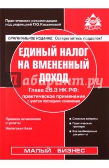 Единый налог на вменённый доход. Глава 26.3 НК РФ: практическое применение с учетом последних измен.