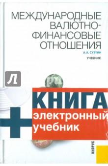 Международные валютно-финансовые отношения (+CD) - Александр Суэтин