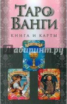 Таро Ванги: книга и карты (в футляре) - Мария Александрова