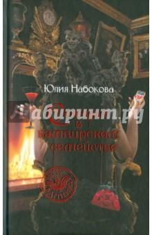 Скандал в вампирском семействе - Юлия Набокова
