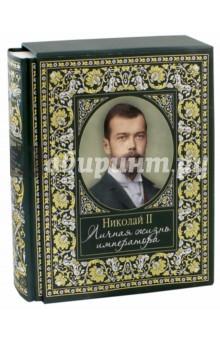 Николай II. Личная жизнь императора