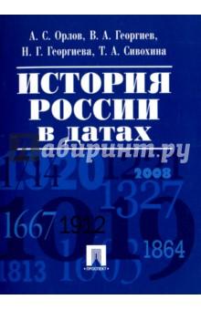 История России в датах - Орлов, Георгиев, Георгиева, Сивохина