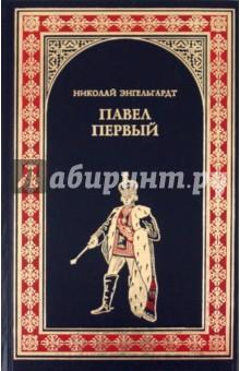 Павел Первый (Окровавленный трон) - Николай Энгельгард