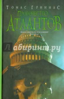 Пророчество атлантов - Томас Гриниас