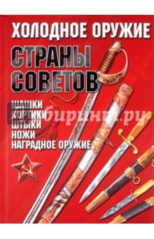 Холодное оружие Страны Советов - Игорь Гусев