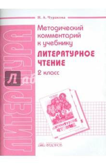 Методический комментарий к учебнику Литературное чтение. 2 класс - Наталия Чуракова