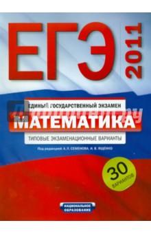 Книга егэ 2011 математика