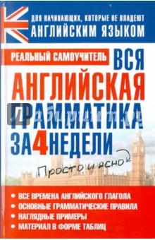 Вся английская грамматика за 4 недели - Сергей Матвеев
