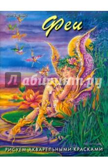 Феи. Рисуем акварельными красками - Пол Дэвис