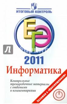 Информатика: ЕГЭ 2011: Контрольные тренировочные материалы с ответами и комментариями - Авдошин, Ахметсафина, Максименкова