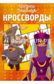 Сборник кроссвордов Три богатыря и Шамаханская царица (№1101) - Пименова, Кочаров