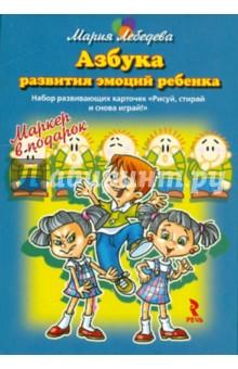 Мария Лебедева: Азбука развития эмоций ребенка. Набор развивающих карточек 'Рисуй, стирай и снова играй!'