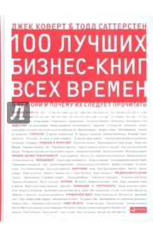 100 лучших бизнес-книг всех времен. О чем они и почему их следует прочитать - Коверт, Саттерстен