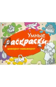 Шиворот-навыворот - Елена Янушко