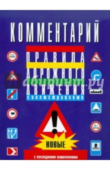 Комментарий к правилам дорожного движения Российской Федерации (с последними изменениями)
