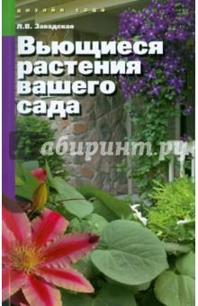 Вьющиеся растения вашего сада - Людмила Завадская
