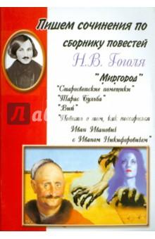 Пишем сочинения по сборнику повестей Н.В. Гоголя Миргород изображение обложки