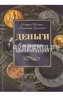 Деньги. История цивилизаций - Иглтон, Уильямс