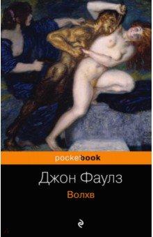 Купить книгу: Джон Фаулз. Волхв (роман, издательство Эксмо-Пресс, 2011 г.)