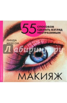 Макияж: 55 способов сделать взгляд неотразимым - Линда Мейсон