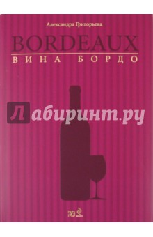 Вина Бордо. 2-е изд., перераб. и доп. - Александра Григорьева