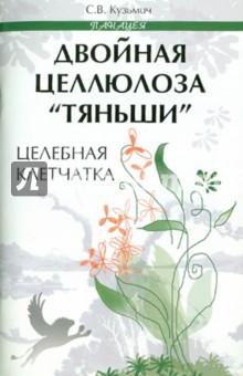Двойная целлюлоза Тяньши: целебная клетчатка - Станислав Кузьмич