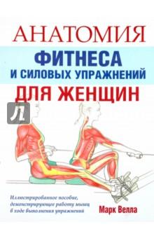 Анатомия фитнеса и силовых упражнений для женщин - Марк Велла