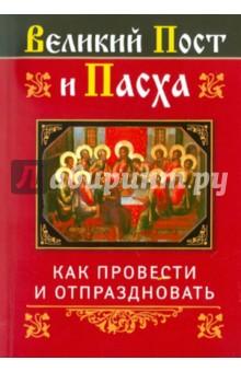 Великий Пост и Пасха: как провести и отпраздновать - Ольга Глаголева