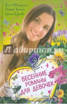 Весенние романы для девочек - Нестерина, Тронина, Щеглова