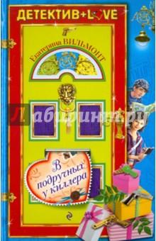 В подручных у киллера - Екатерина Вильмонт