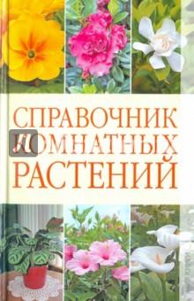 Справочник комнатных растений - Галина Серикова