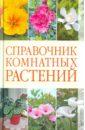 Галина Серикова - Справочник комнатных растений обложка книги