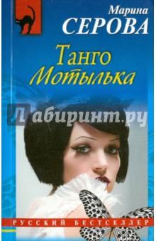 Танго Мотылька - Марина Серова