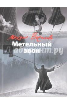 Метельный звон - Михаил Веселов