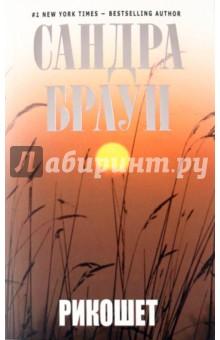 Рикошет - Сандра Браун