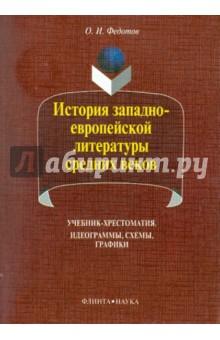 История западно-европейской литературы средних веков - Олег Федотов