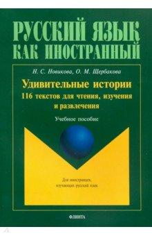 Удивительные истории. 116 текстов для чтения, изучения и развлечения - Новикова, Щербакова