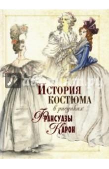 История костюма в рисунках Франсуазы Карон - Марина Колева