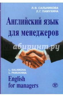 Купить Сальникова, Памухина: Английский язык для менеджеров (+CDmp3) ISBN: 978-5-8330-0293-3