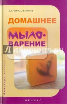 Домашнее мыловарение - Букин, Панова