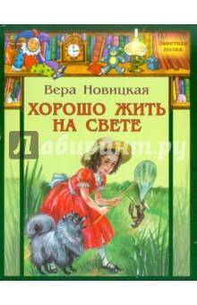 Купить Вера Новицкая: Хорошо жить на свете! Записки счастливой девочки ISBN: 978-5-91921-034-4