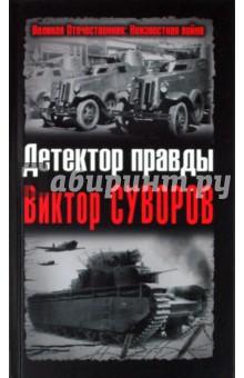 Детектор правды Виктор Суворов - Дмитрий Хмельницкий