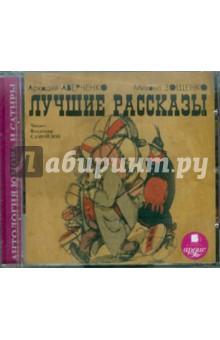 Купить аудиокнигу: Аверченко, Зощенко. Лучшие рассказы (читает Самойлов В. , на диске)