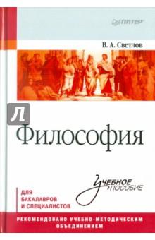 Философия. Учебное пособие - Виктор Светлов